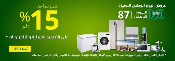 عروض الاجهزة الكهربائية في السعودية من متجر اكسترا