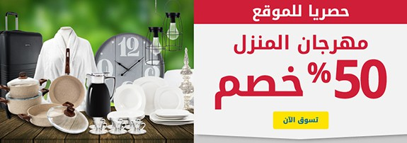 أسعار الأجهزة المنزلية فى السعودية