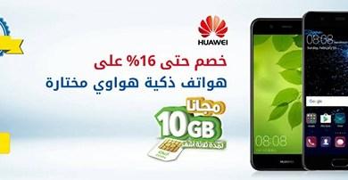 جوالات هواوى (Huawei) تخفيضاتها وعروضها من متجر اكسترا السعودية