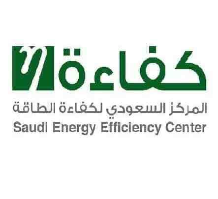 وظائف المركز السعودي لكفاءة الطاقة