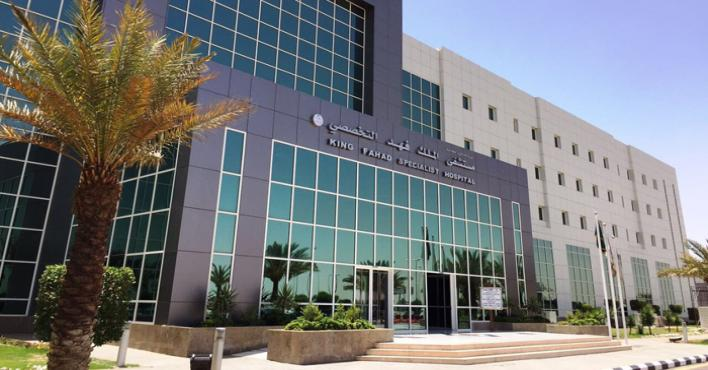 وظائف مستشفى الملك فهد التخصصي للمؤهلات العليا وحملة الماجستير