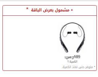 عروض منوعة من مكتبة جرير السعودية