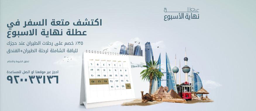عروض عطلة نهاية الاسبوع من طيران الخطوط الجوية السعودية