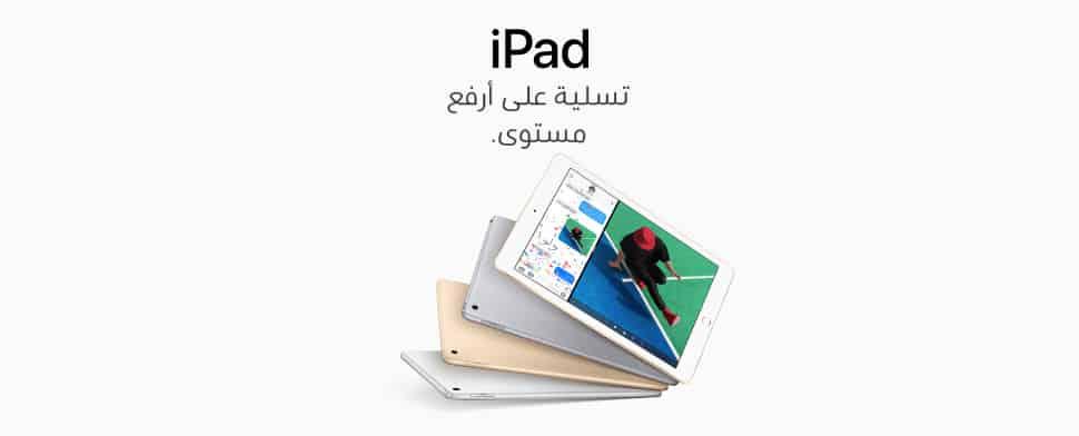 سعر الايباد داخل عروض 2018 متجر اكسترا