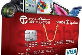 بطاقة سامبا جرير