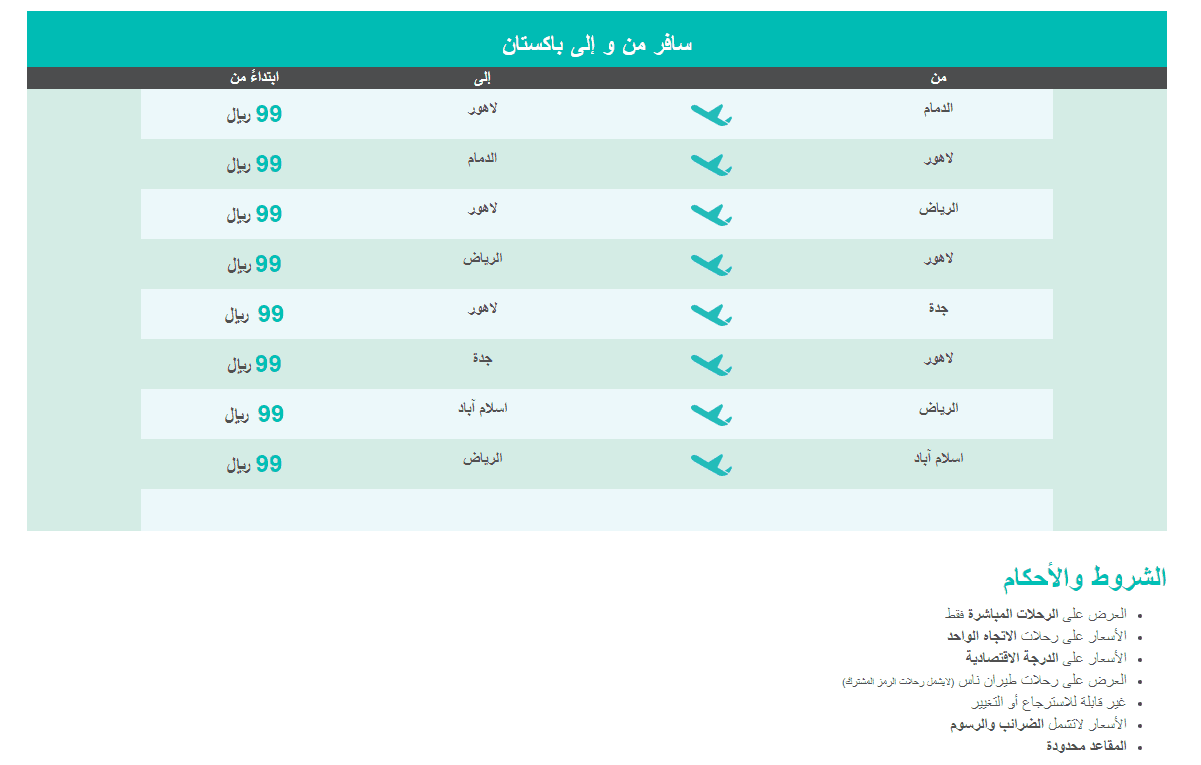 عروض طيران ناس عروض الاثنين الونيس