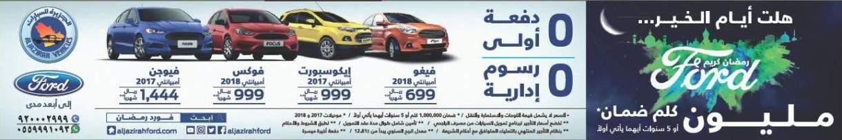 عروض السيارات رمضان 2018