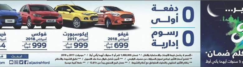 عروض رمضان للسيارات 2018 توكيلات الجزيرة