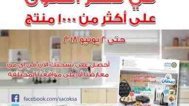 عروض رمضان 2018 من معارض ساكو السعودية