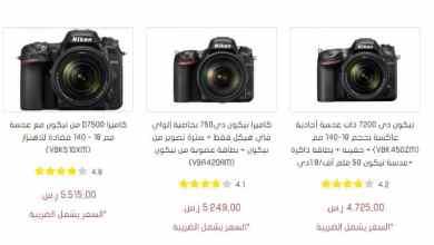 اسعار كاميرات نيكون من عبدالواحد