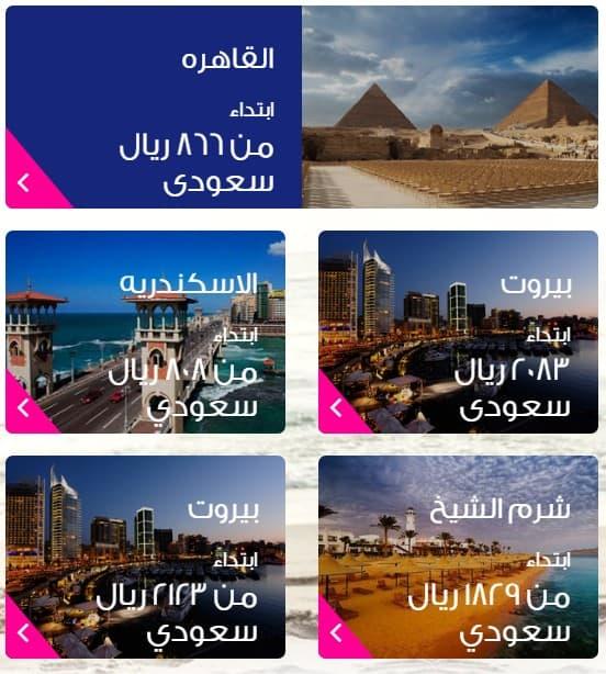 عروض مصر للطيران من السعودية على عدة وجهات عروض الطيران