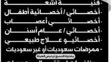 وظائف الرياض اليوم بجريدة الوسيلة