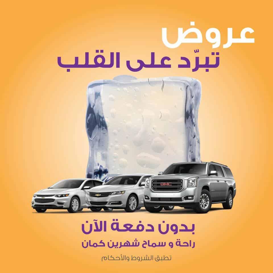 اخر عروض السيارات فى السعودية