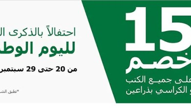 عروض اليوم الوطني 2018 من ايكيا السعودية