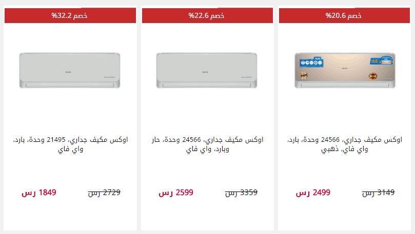اسعار مكيفات سبليت 2018