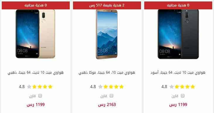 اسعار جوالات هواوي في السعودية 2018