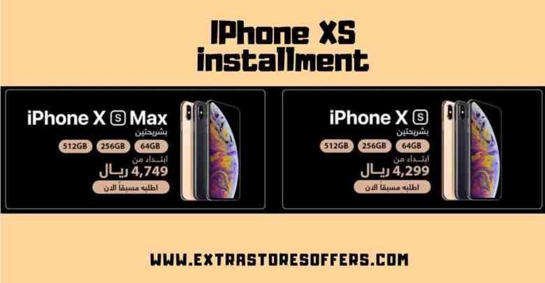 تقسيط ايفون xs من سوق كوم السعودية تقسيط بسعر الكاش