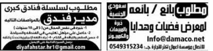 وظائف الرياض 2018