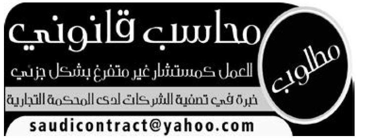 وظائف فى الرياض
