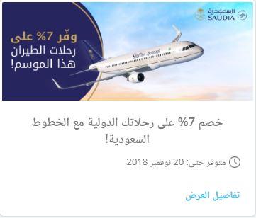 تخفيضات المسافر للحجز 2018 للرحلات والفنادق