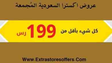 عروض extra السعودية اليوم 2018
