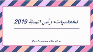 تخفيضات راس السنه 2019