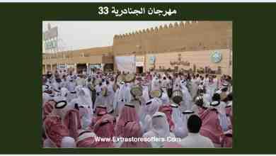 مهرجان الجنادرية 33