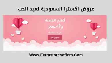 عروض extra السعودية لعيد الحب