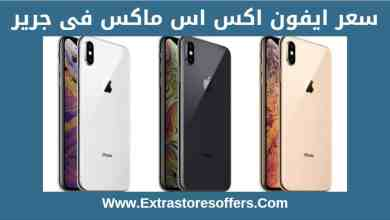 jarir iphone xs max