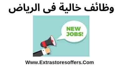 وظائف خالية فى الرياض