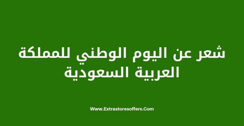 شعر عن اليوم الوطني للمملكة العربية السعودية المدونة
