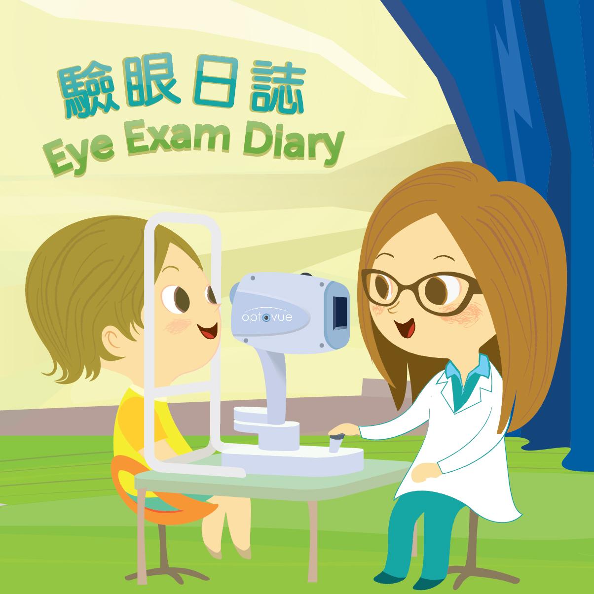 【驗眼】- 專業驗眼   EyeCareHK 香港護眼