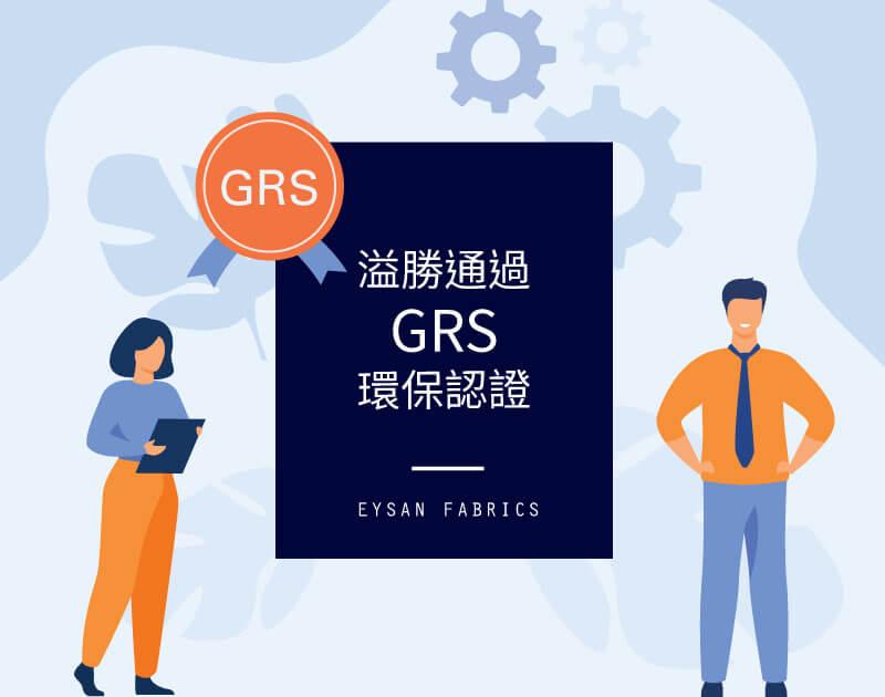EYSAN-is-GRS-Certified-zh