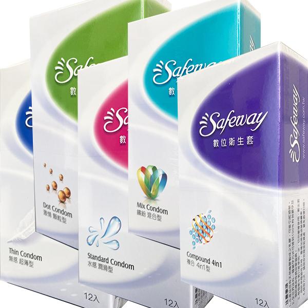 SAFEWAY數位保險套 超值優惠組 - EZCONDOM 保險套專賣店