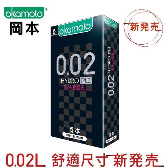 岡本002 HYDRO PU Large 舒適尺寸保險套 - EZCONDOM 保險套專賣店