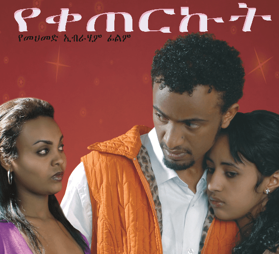 ethiopian made films are