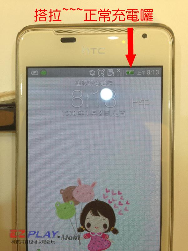 無法充電的HTC/三星~更換充電孔幾百塊???小心修壞囉! - EZplay技研社 (i-mobi) 科技輕鬆玩!! | EZplay技研社 (i-mobi ...