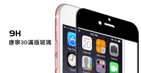 康寧3D滿版玻璃保護貼 JG-CL(iPhone版)0.4mm - 富潤保護貼工廠/批發/代工/OEM ODM