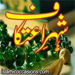 Itikaf is a form of worship during Ramadan