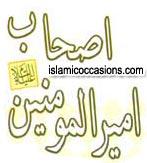 Malik al-Ashtar, Malik ibn Ashter, Malek-e-Ashtar