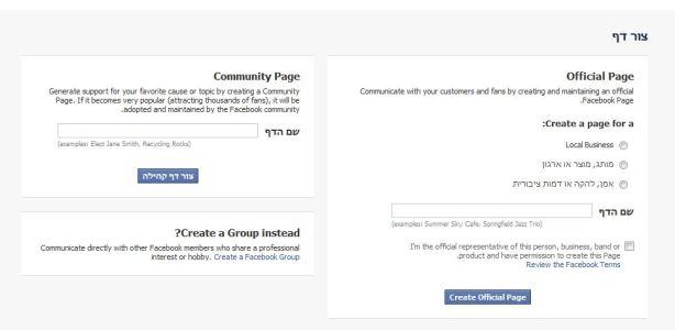 דף קהילה בפייסבוק