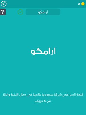 كلمة السر لغز 194 شركات عربية هي شركة سعودية عالمية في