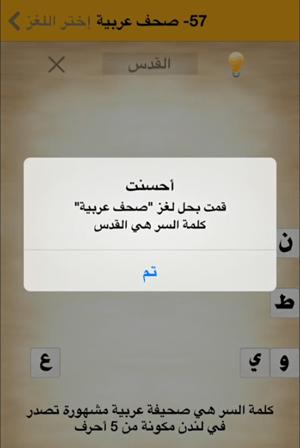 كلمة السر لغز 57 صحف عربية هي صحيفة عربية تصدر في لندن