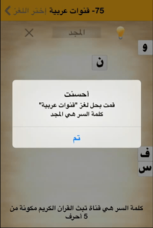 كلمة السر لغز 75 قنوات عربية هي قناة تبث القرآن الكريم