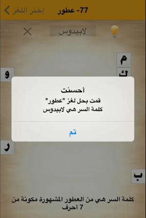 كلمة السر لغز 77 عطور هي من العطور المشهورة مكونة من 7 أحرف