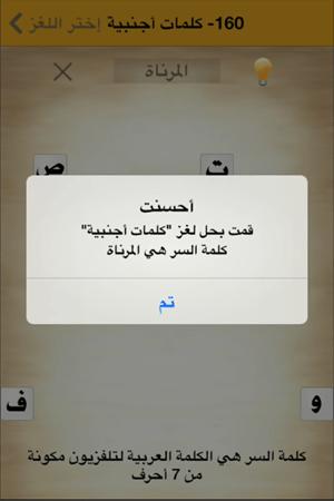كلمة السر لغز 160 كلمات أجنبية هي الكلمة العربية