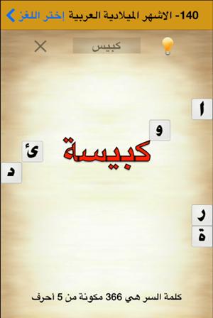 كلمة السر لغز 140 الأشهر الميلادية العربية هي 366 من 5 أحرف