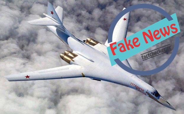 Σοκ στη Δύση από το νέο ρωσικό βομβαρδιστικό;