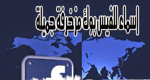 أسماء مستعارة للفايسبوك مغربية اسماء مستعارة للفيس بوك