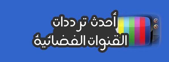اكثر 15 قناة متخصصة فى الرقص الشرقى على النايل سات الإبداع